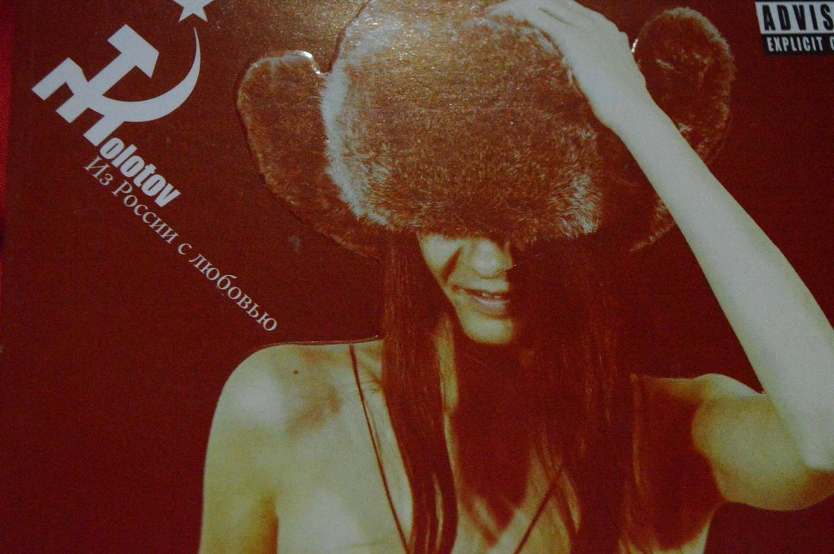 Caratula del disco Desde Rusia con amor